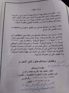 بلاغ للنائب العام ضد وزير التعليم