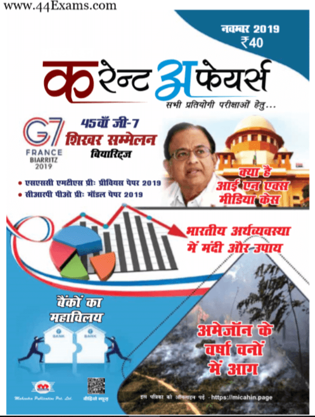 Master-in-Current-Affairs-November-2019-For-All-Competitive-Exam-Hindi-PDF-Book