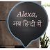 How to talk With Amazon Alexa In Hindi