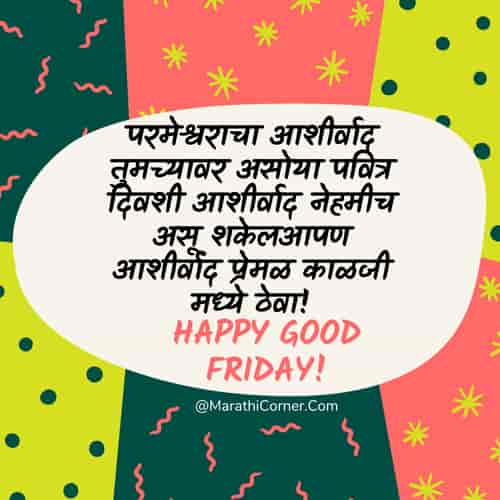 Good Friday Facebook & Whatsapp Status in Marathi