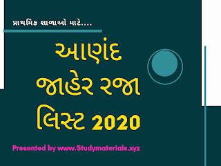 jaher raja list 2020 study materials primary school