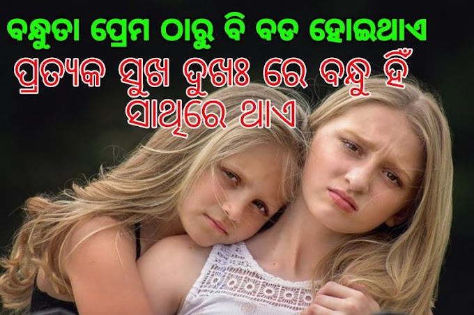 Odia Friendship Shayari - Odia Dosti Shayari | Best Odia Shayari Collection