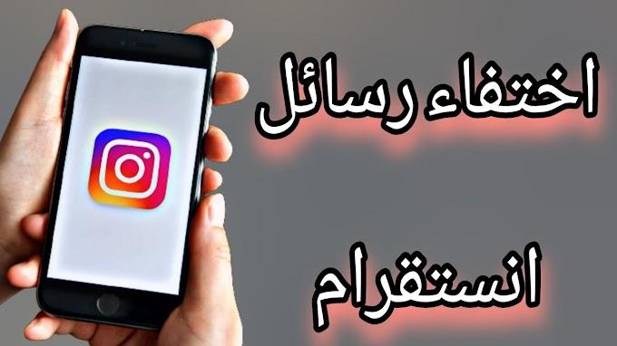 حذف رسائل انستقرام من الطرفين تحديث جديد مثل السنابشات Instagram