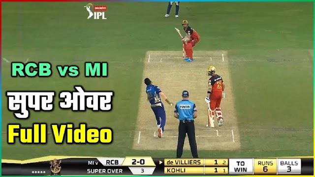 MIvsKXIP: पहले मैच के बाद सुपर ओवर टाई, दूसरे सुपर ओवर में पंजाब ने मुंबई को हराया | KXIP: Kings XI Punjab Beat Mumbai Indians In Historic 2nd Super Over Watch Double Super Over Video Click Now