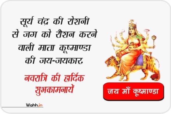 Navratri  Mata Kushmanda Wishes Images