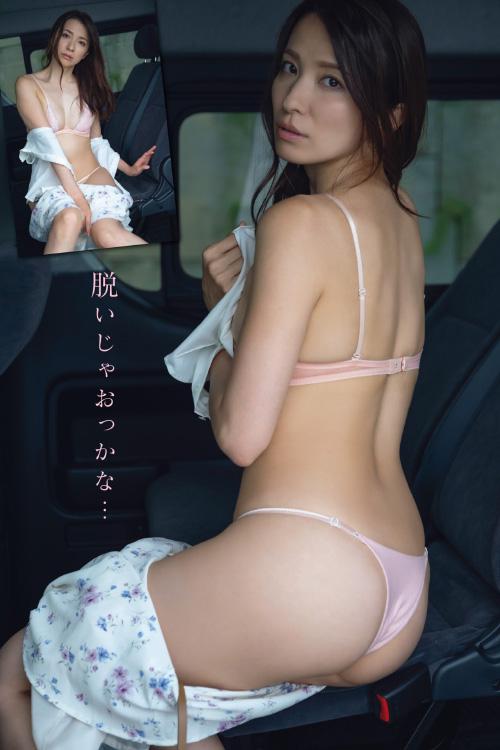 Rei Toda 戸田れい, Shukan Jitsuwa 2021.09.02 (週刊実話 2021年9月2日号)