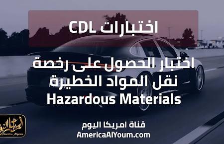 اختبارات CDL - اختبار رخصة نقل المواد الخطيرة Hazardous Materials