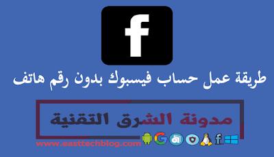 طريقة-عمل-حساب-فيسبوك-بدون-رقم-هاتف