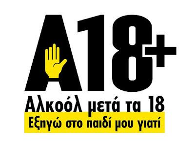 Δήμος Ηγουμενίτσας: Εκστρατεία ενημέρωσης για την κατανάλωση του αλκοόλ