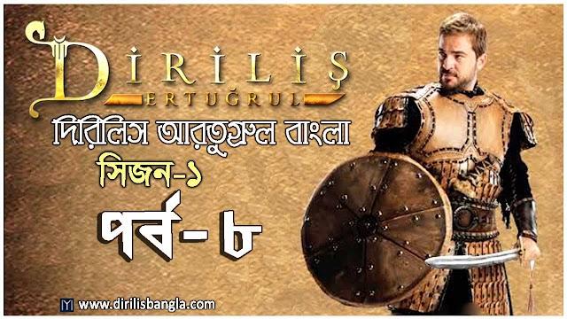 Dirilis Ertugrul Bangla 8