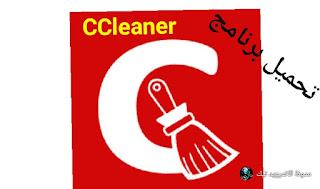 تنزيل برنامج CCleaner
