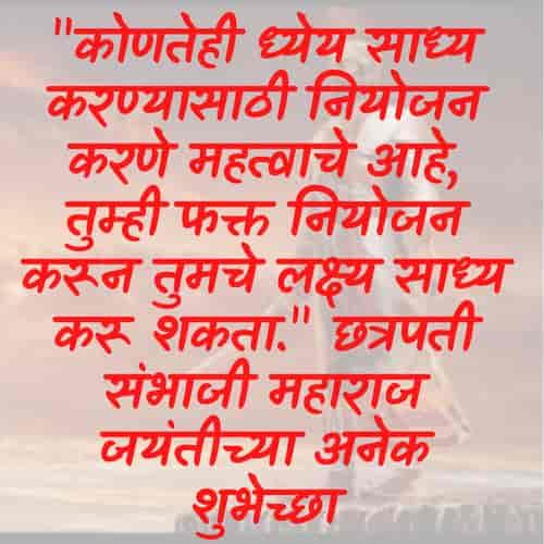 Sambhaji Maharaj Jayanti Hardik Shubhechha SMS, Status in Marathi