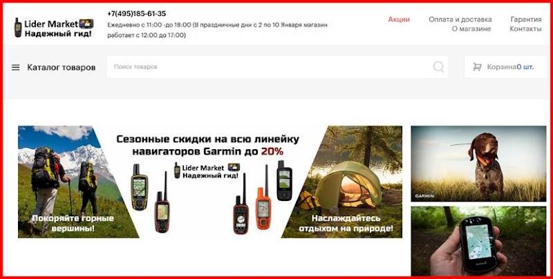 Мошеннический сайт lider-market.com – Отзывы о магазине, развод! Фальшивый магазин