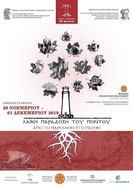 Διεθνές συνέδριο για την Ποντιακή λαογραφία από το «Φάρο Ποντίων» Θεσσαλονίκης
