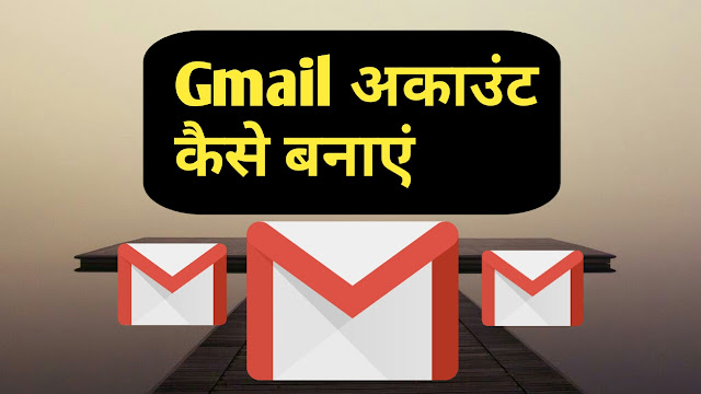 Gmail,Gmail account,Google account,Gmail account kaise banaye