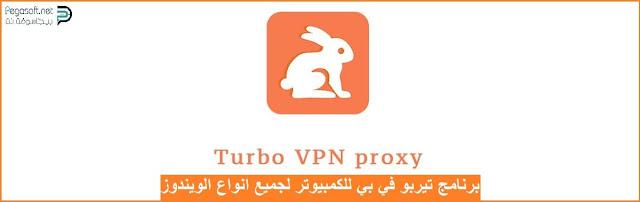 تحميل برنامج Turbo Vpn لفتح المواقع المحظورة