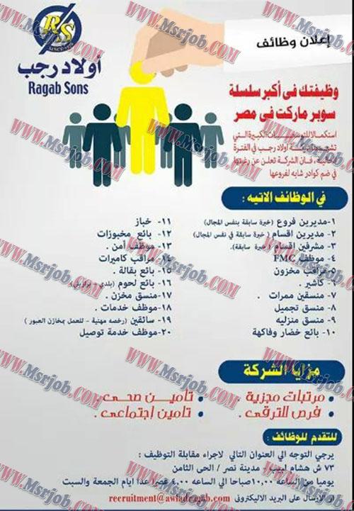 """اعلان وظائف """"اولاد رجب"""" للشباب من الجنسين والتقديم والاوراق 20 / 1 / 2016"""