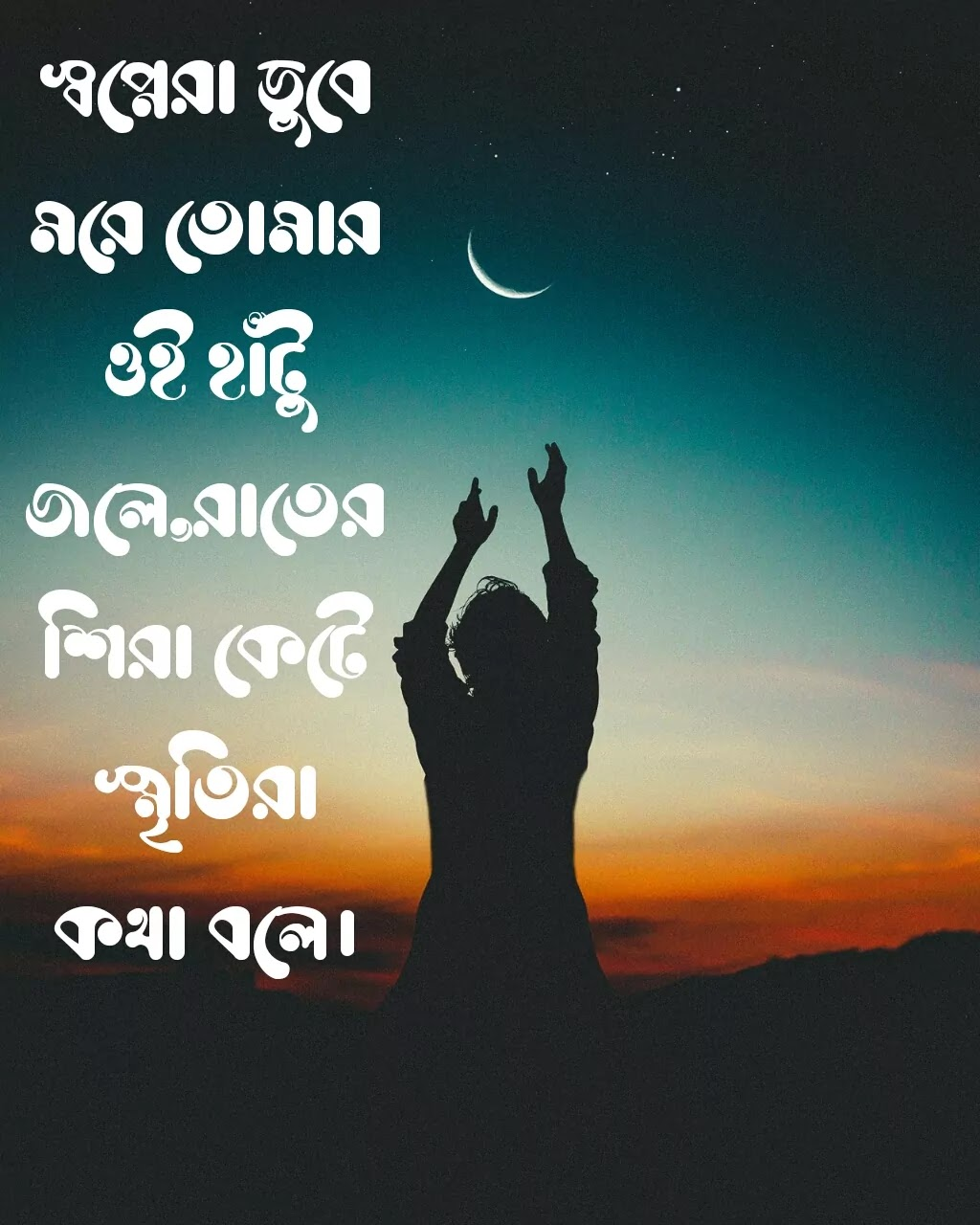 Bengali love quotes for boys