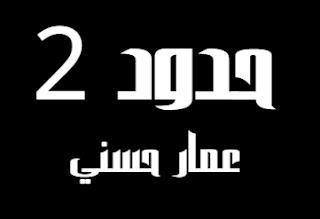 كلمات اغنيه حدود عمار حسني hedod ammar hosni