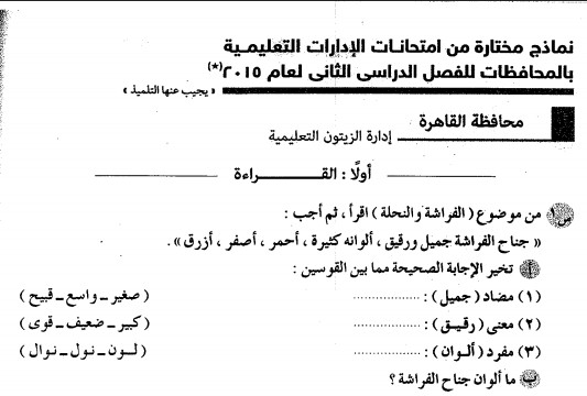 تحميل ملف امتحانات سلاح التلميذ فى اللغة العربية للصف الثانى الابتدائى الترم الثانى 2016