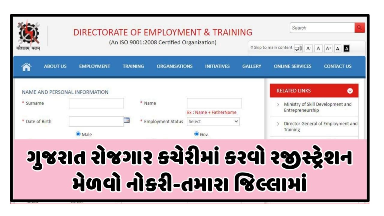 Talim Rojgar Online Registration Gujarat 2021 [Talimrojgar.Gujarat.Gov.In]