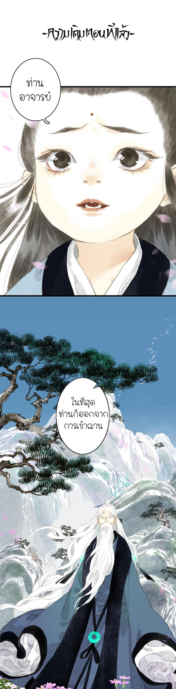 Song of the Sky Walkers-ตอนที่ 11