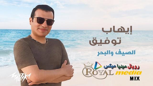 استماع وتحميل اغنية الصيف والبحر MP3 غناء ايهاب توفيق