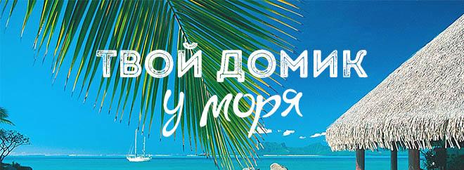 Лучшие цены на авиабилеты и отели: Выбери свой домик у моря!