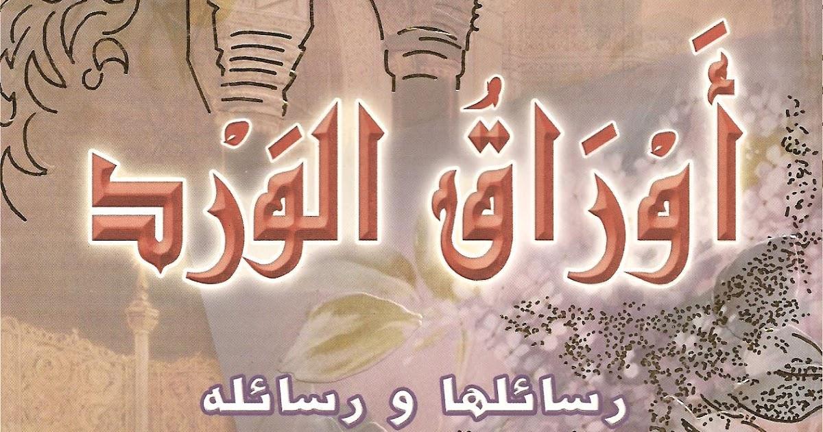 كتاب قصة حب مصطفى حسني