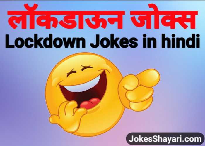 Lockdown Jokes in hindi | लॉकडाऊन जोक्स