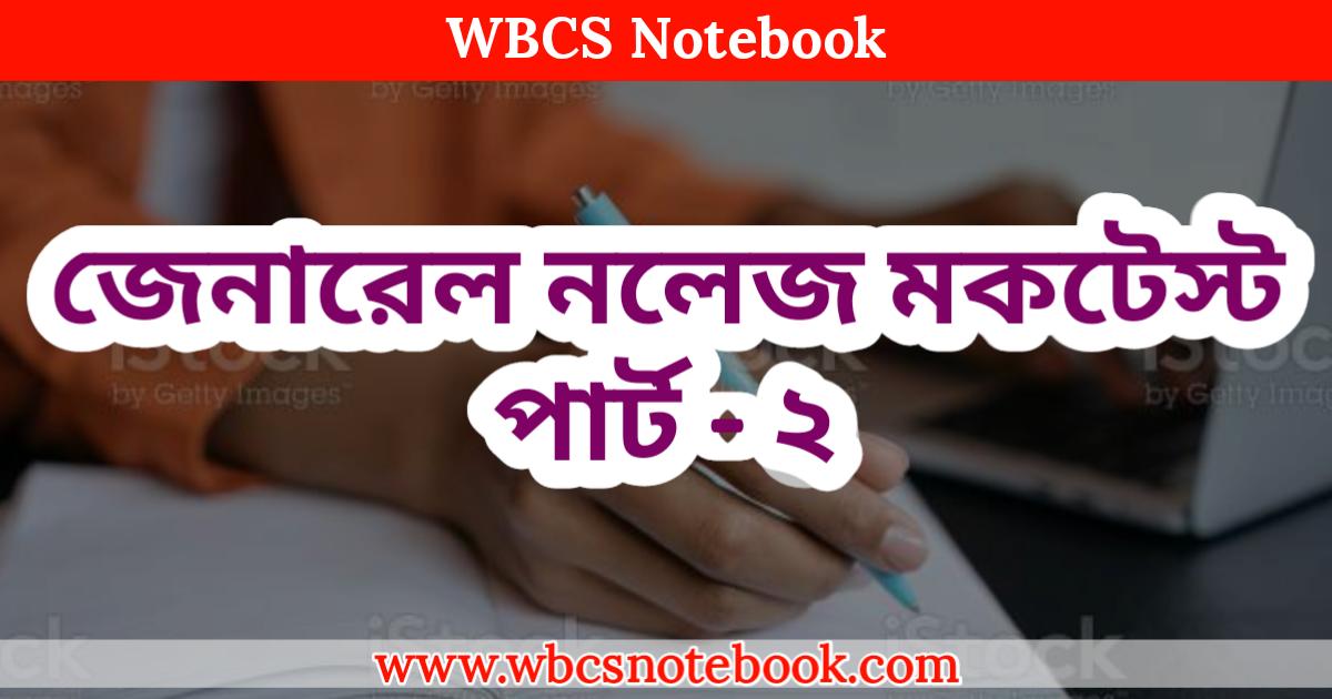 General Knowledge Mock Test Part - 2  in Bengali | | জেনারেল নলেজ মকটেস্ট পার্ট - ২