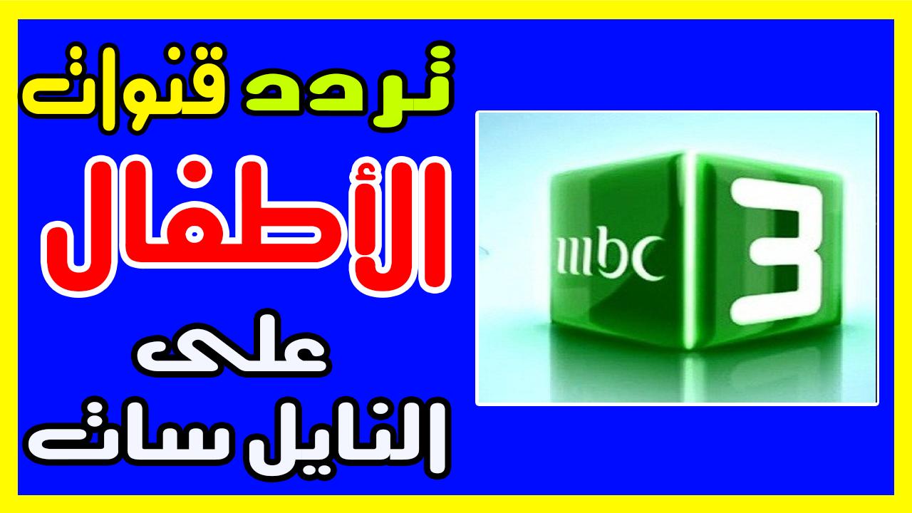 تردد جميع قنوات الكرتون للاطفال 2019 علي النايل سات و العرب