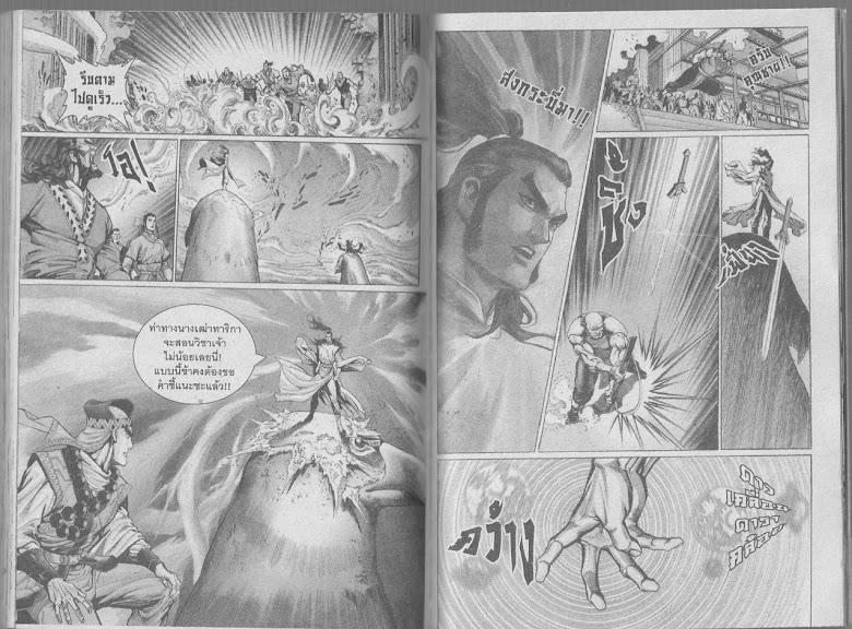 Demi Gods & Semi Devils - หน้า 131