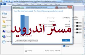 تحميل برنامج وين زيب للكمبيوتر وللاندرويد احدث اصدار Winzip 2018 لضغط وفك ضغط الملفات