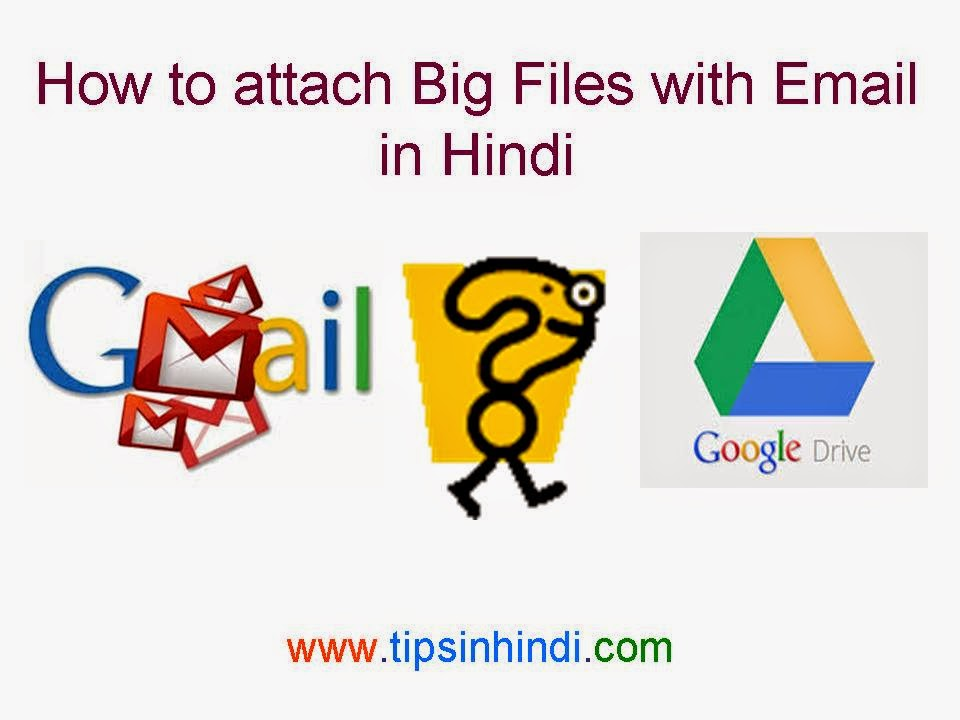 How to attach Big Files with Email in Hindi