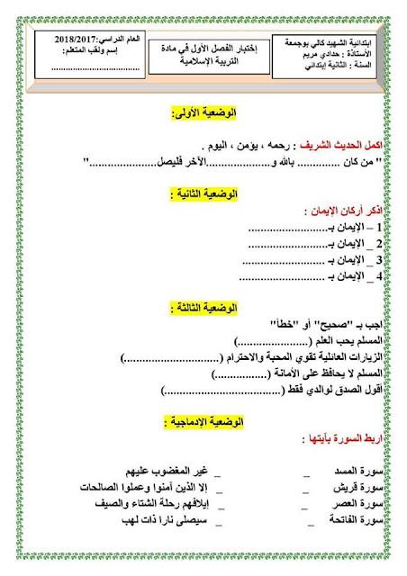 إختبار الفصل الأول في مادة التربية الإسلامية السنة الثانية إبتدائي الجيل الثاني
