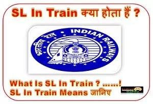 sl-in-train