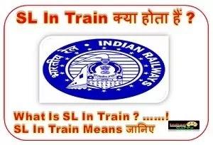 SL In Train क्या होता हैं - What Is SL In Train - SL In Train Means जानिए