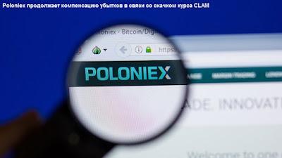 Poloniex продолжает компенсацию убытков в связи со скачком курса CLAM