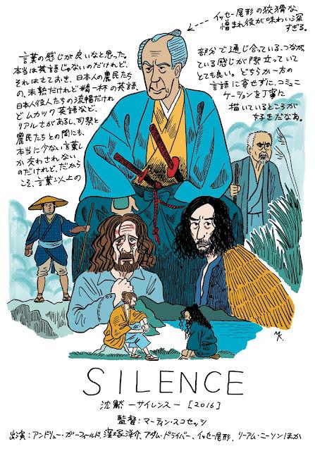 『沈黙 ーサイレンスー』(2016)