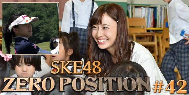 http://akb48-daily.blogspot.com/2016/08/ske48-zero-position-ep42-trailer.html