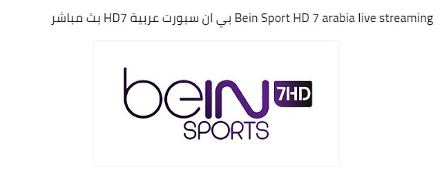 Bein Sport HD 7 arabia live streaming بي ان سبورت عربية HD7 بث مباشر