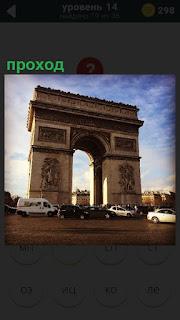На площади стоит большая и высокая арка для прохода, внизу дижение автомобилей
