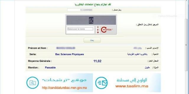 نتائج البكالوريا 2020 بالمغرب bac.men.gov.ma