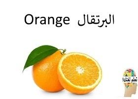 البرتقال : Orange