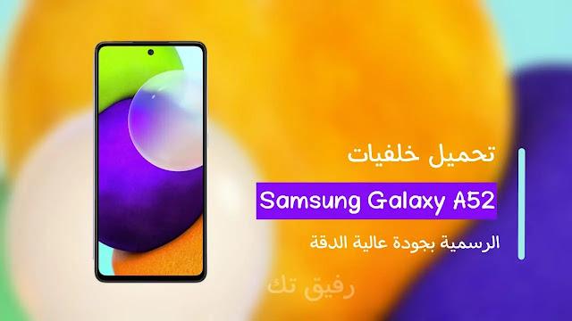 خلفيات سامسونج  Samsung Galaxy A52 الرسمية بجودة عالية الدقة