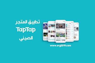 تحميل تطبيق TapTap المتجر الصيني لتنزيل اقوى الألعاب والتطبيقات مجانا
