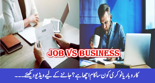 جاب بمقابلہ بزنس Job vs Business in urdu