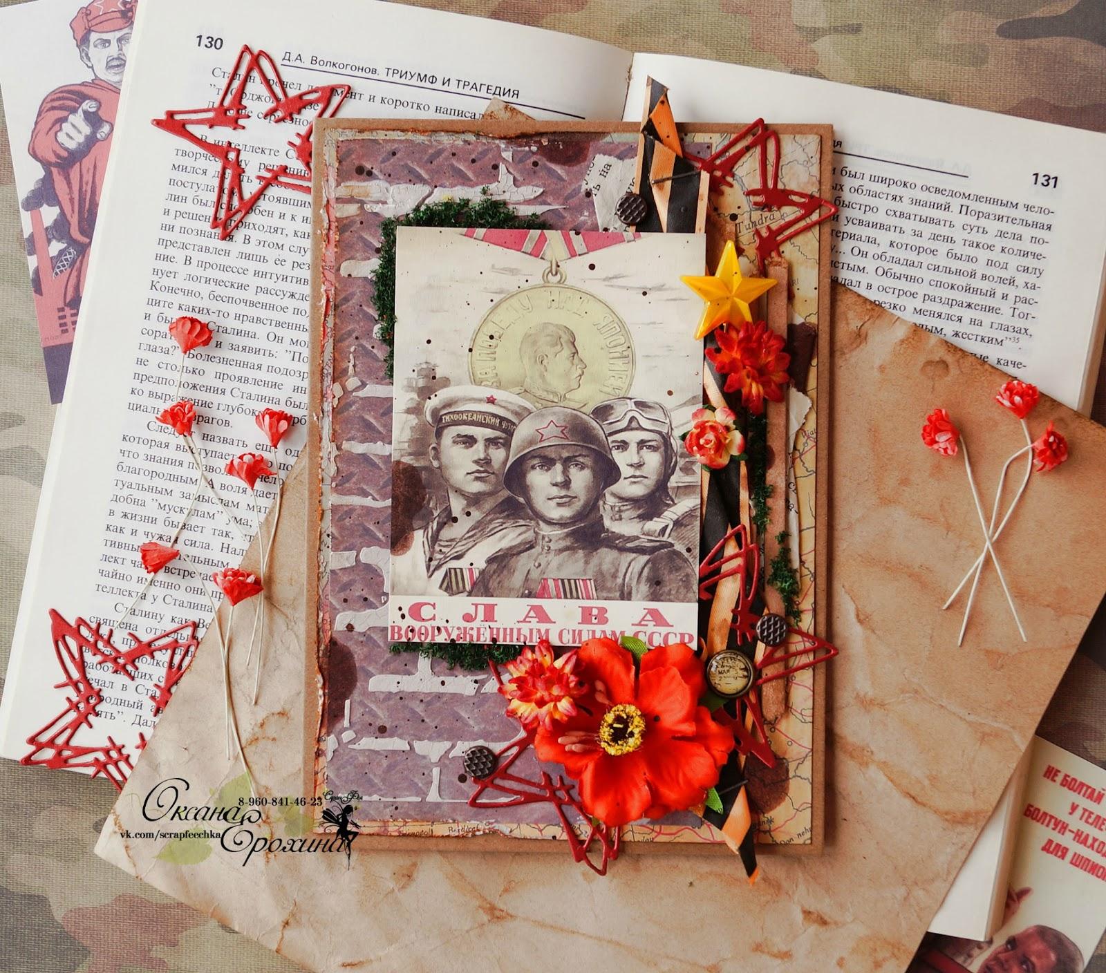 Рождения богородицы, открытка к 9 мая в скрапбукинг