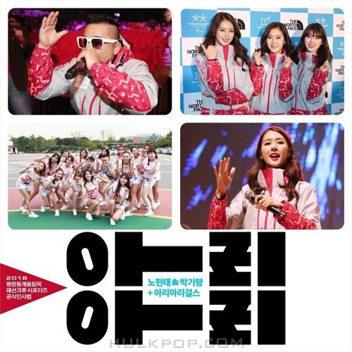 Noh Hyun Tae, Park Ki Ryang, Ariary Girls – 2018평창동계올림픽 공식인사법 `아리아리` – EP